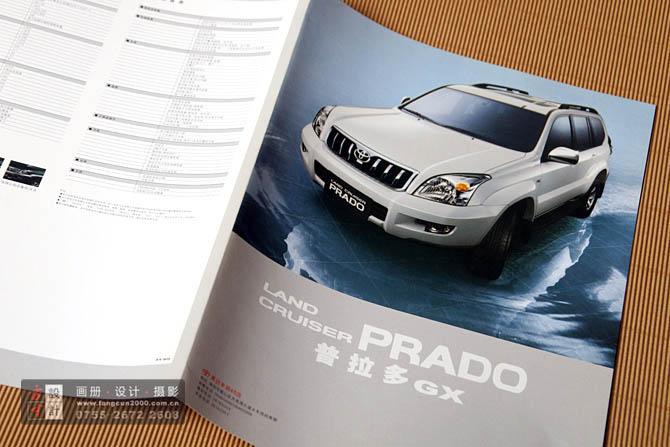 丰田汽车画册设计