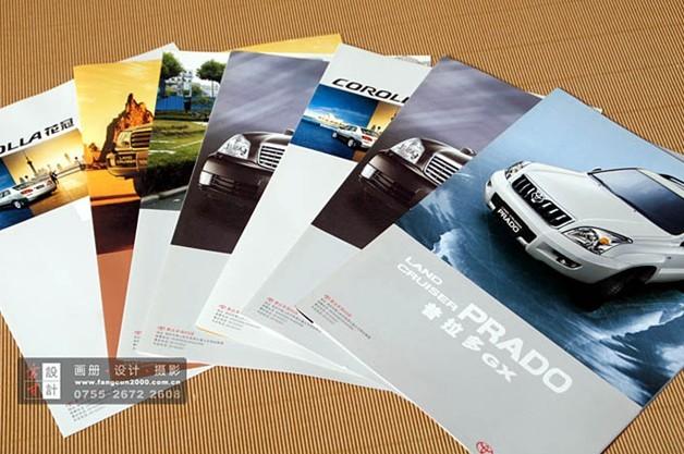 丰田汽车宣传册