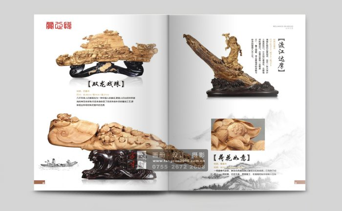 工艺品画册设计 宣传册设计