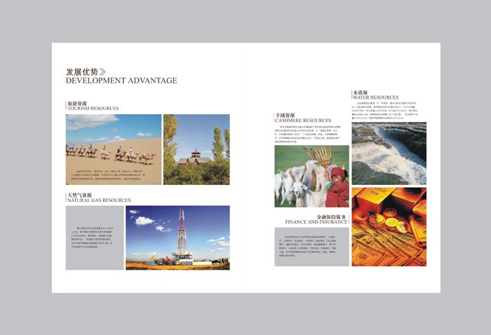 鄂尔多斯宣传画册设计
