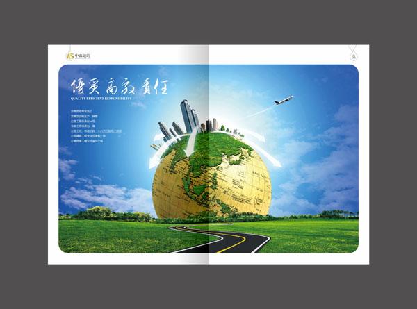 深圳中森建筑画册设计方案